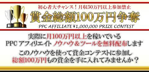 PPCアフィリエイトコンテスト【ノウハウ・ツール付】