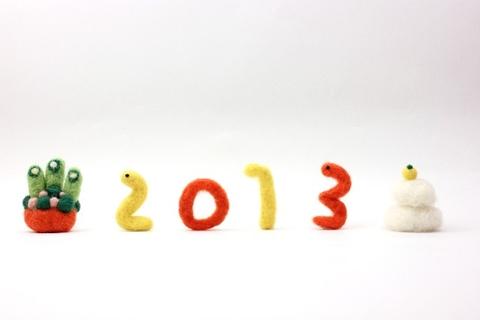 2013年もよろしくお願い致します