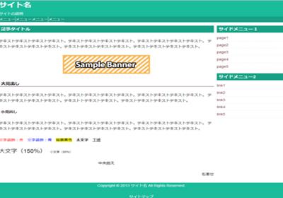 レスポンシブWebデザインテンプレートが無料で手に入ります
