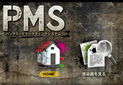 パンデミックマーケティングシステム(PMS)