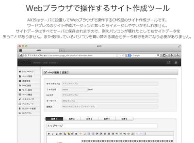 AXIS(アクシス) CMS型サイト作成ツールの解説動画