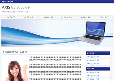AXIS(アクシス) CMS型サイト作成ツール特典付きレビュー