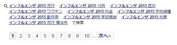 infulu2015-2