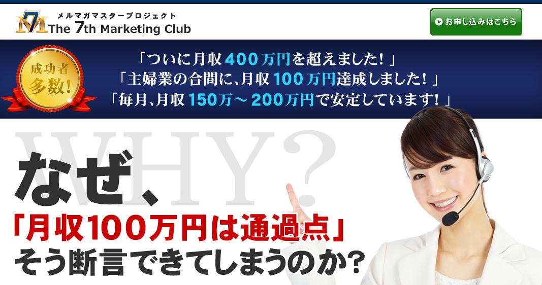 The 7th Marketing Club(7thマーケティングクラブ)かず特典案内ページ