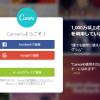 無料で使える便利な画像加工ツール「canva」